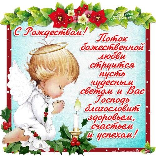 Христианские открытки с Рождеством Христовым - C Рождеством Христовым поздравительные картинки