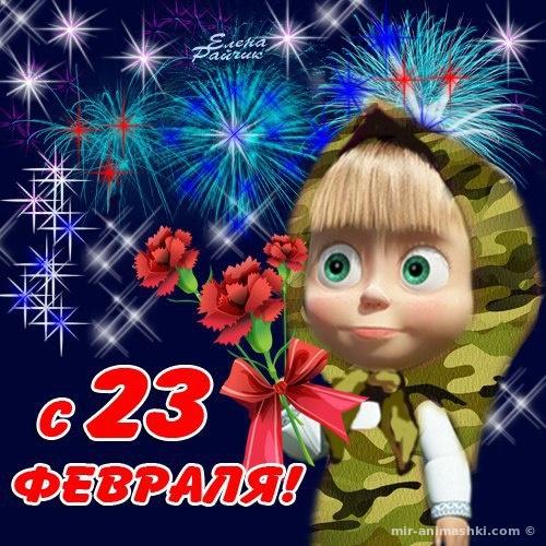 С праздником 23 февраля открытка - С 23 февраля поздравительные картинки