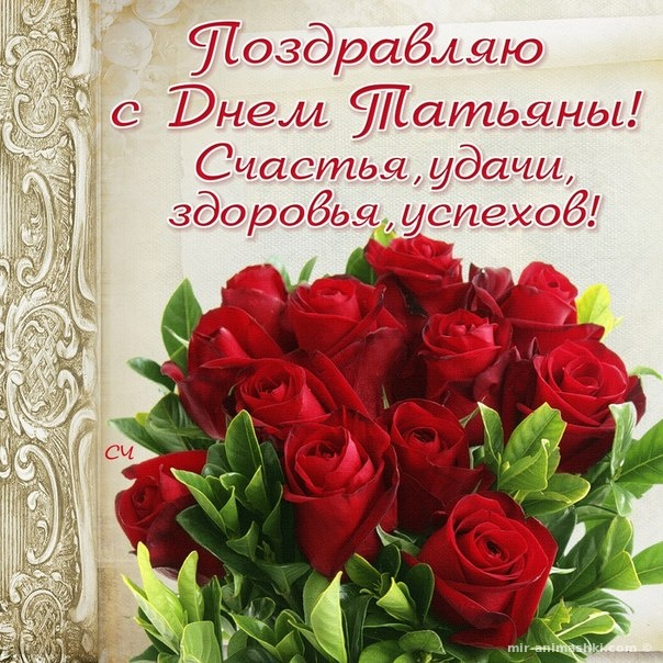 Оригинальное поздравление в открытках с Татьяниным днём - Татьянин День поздравительные картинки