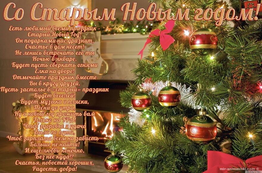 Открытка со Старым Новым годом с стихотворением - Cо Старым Новым годом поздравительные картинки