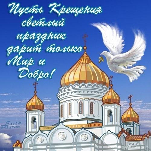 Православные открытки на Крещение Господне - C Крещение Господне поздравительные картинки