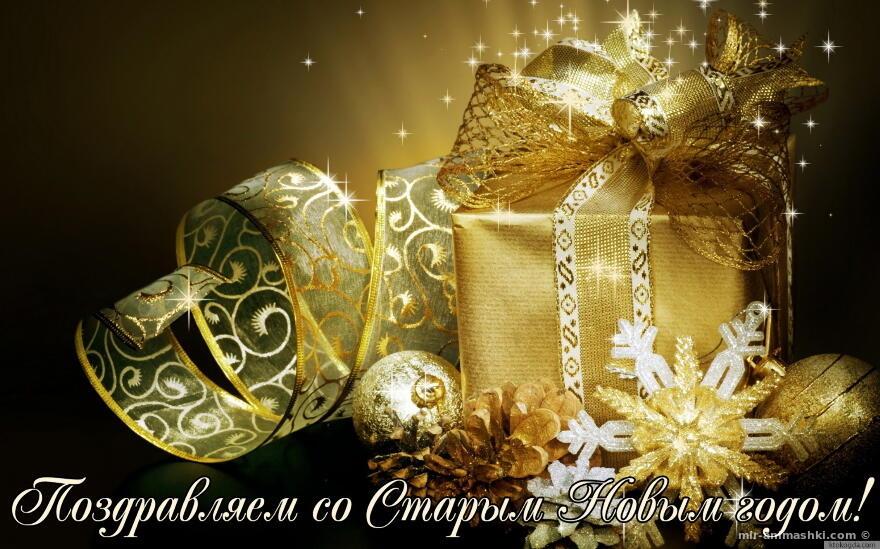 Открытка поздравляю со Старым Новым годом - Cо Старым Новым годом поздравительные картинки