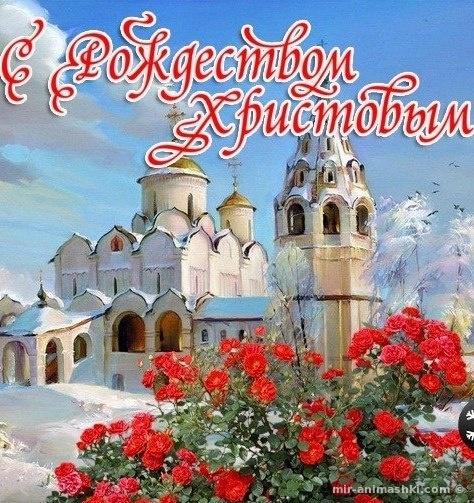 Церковные картинки с Рождеством Христовым - C Рождеством Христовым поздравительные картинки