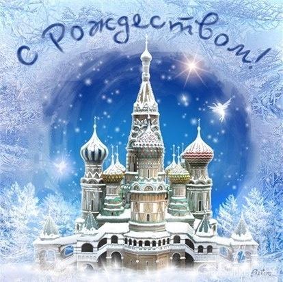 Церковные открытки с Рождеством Христовым - C Рождеством Христовым поздравительные картинки