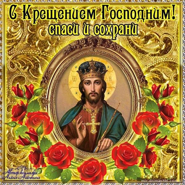 Красивые православные картинки на Крещение Господне - C Крещение Господне поздравительные картинки