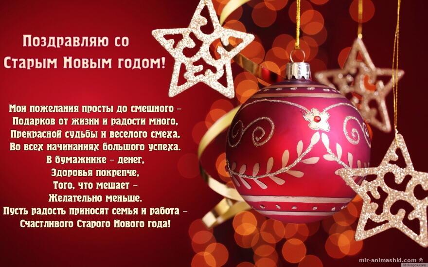 Открытка поздравляю со Старым Новым годом с пожеланием - Cо Старым Новым годом поздравительные картинки