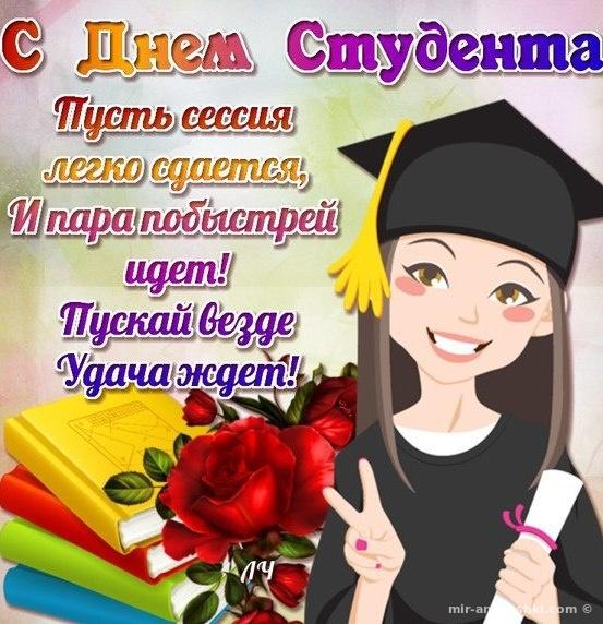 Открытки подруге с днем студентов - С днем студента поздравительные картинки