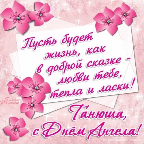 Открытки с Татьяниным днём для Татьяны - Татьянин День поздравительные картинки