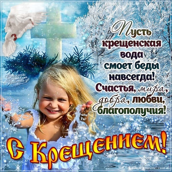 Детские открытки с Крещением Господним - C Крещение Господне поздравительные картинки