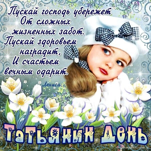 Картинки с днем именин Татьяны - Татьянин День поздравительные картинки