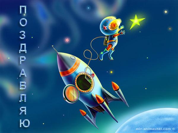 Картинки с днем Авиации - C днем космонавтики поздравительные картинки