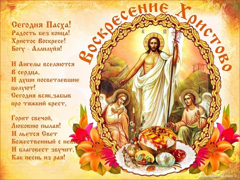 Воскресение Христово - C Пасхой поздравительные картинки