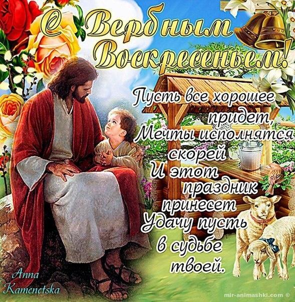 Христианские открытки на Вербное Воскресенье - С Вербным Воскресеньем поздравительные картинки
