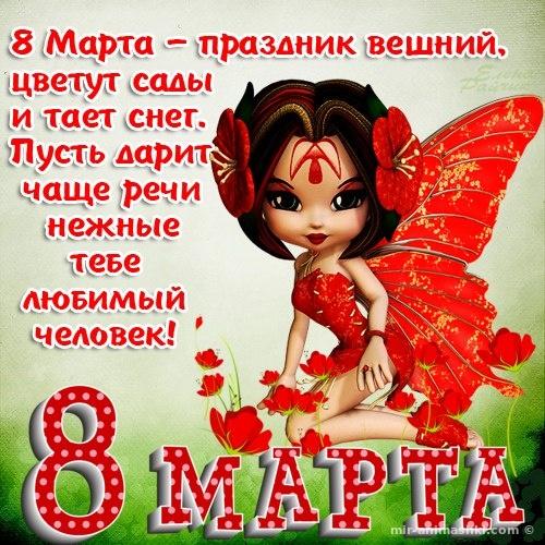 С 8 марта картинки красивые с пожеланиями - C 8 марта поздравительные картинки