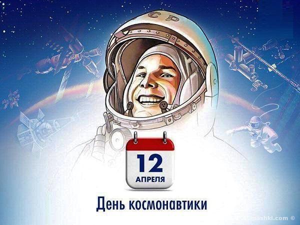 Картинка с днем авиации и космонавтики - C днем космонавтики поздравительные картинки