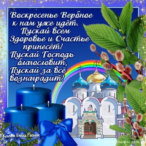 Православные открытки на Вербное Воскресенье - С Вербным Воскресеньем поздравительные картинки