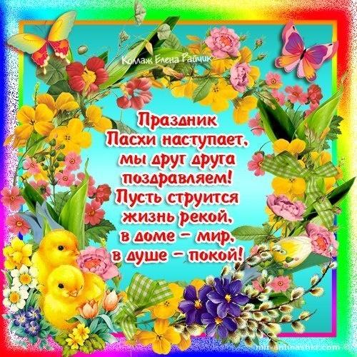 Поздравить открыткой с Пасхой - C Пасхой поздравительные картинки