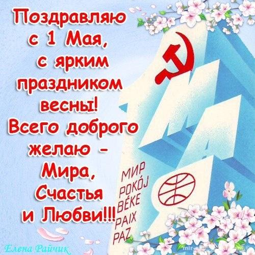 Советские открытки на 1 мая - Поздравления с 1 мая поздравительные картинки