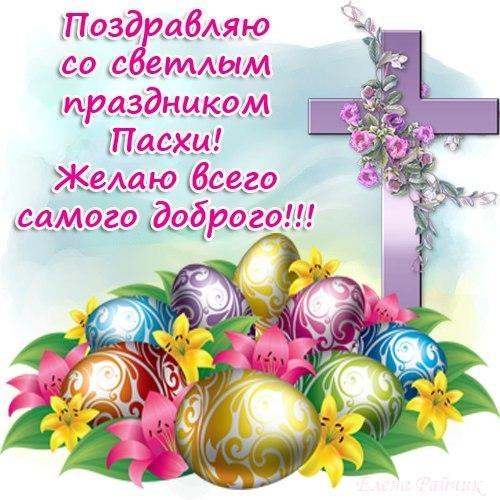 Поздравляю со светлым праздником Пасхи - C Пасхой поздравительные картинки