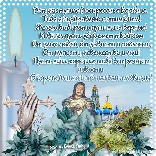 Христианские картинки на Вербное Воскресенье - С Вербным Воскресеньем поздравительные картинки