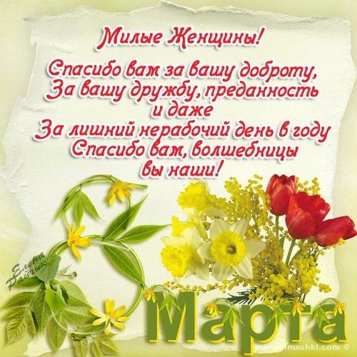 Милым Женщинам С 8 Марта - C 8 марта поздравительные картинки