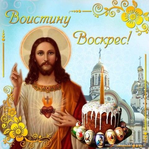 С праздником Светлой Пасхи открытка - C Пасхой поздравительные картинки