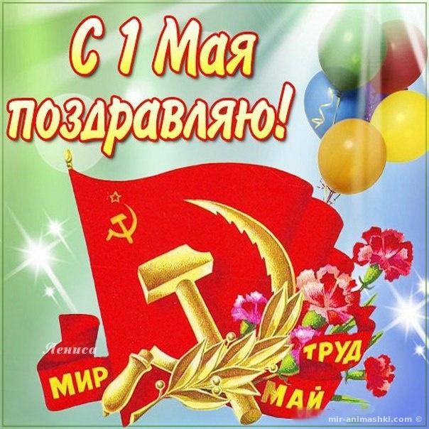 Советские картинки с Первомаем - Поздравления с 1 мая поздравительные картинки