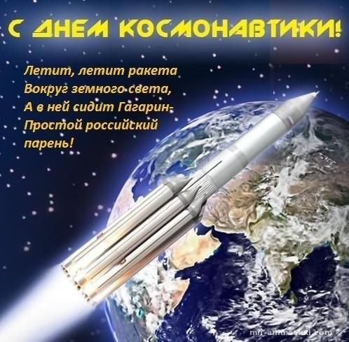 Красивые пожелания ко Дню космонавтики в картинках - C днем космонавтики поздравительные картинки