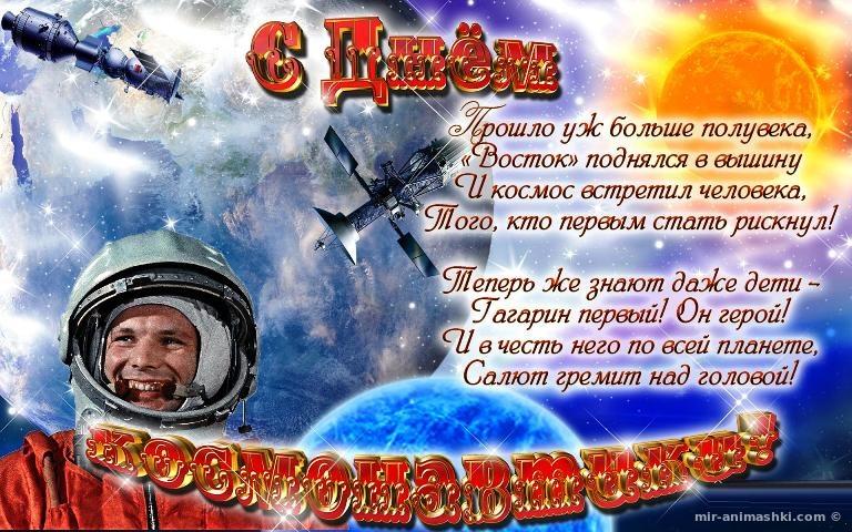 Скачать открытки на день космонавтики - C днем космонавтики поздравительные картинки