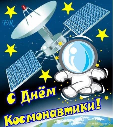 Открытки с днем Космонавтики - C днем космонавтики поздравительные картинки