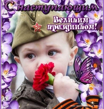 Открытки с наступающим Днём Победы - С Днём Победы 9 мая поздравительные картинки