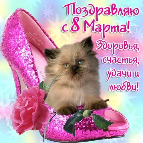 Подарки на 8 марта картинки - C 8 марта поздравительные картинки