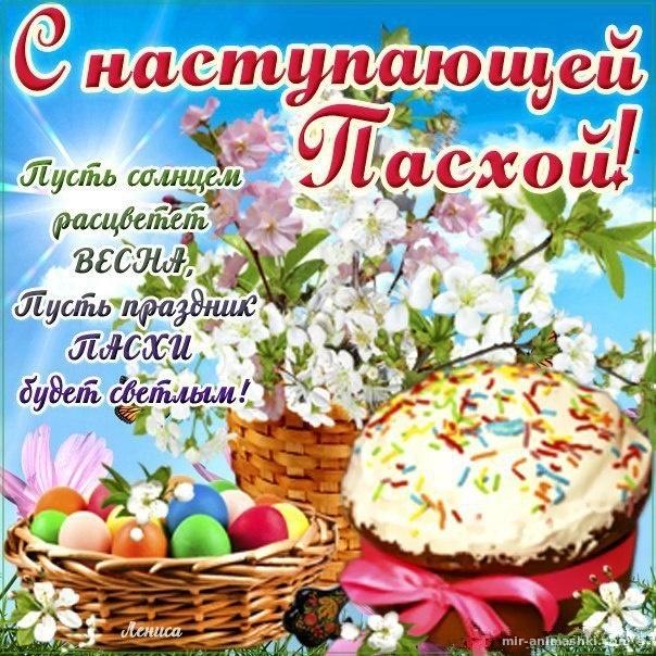 С наступающей Пасхой открытка скачать бесплатно - C Пасхой поздравительные картинки