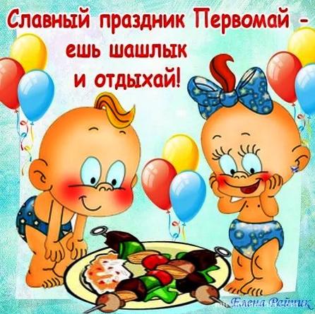 Шуточные открытки на 1 мая - Поздравления с 1 мая поздравительные картинки