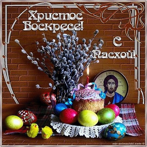 Православные картинки на Пасху - C Пасхой поздравительные картинки