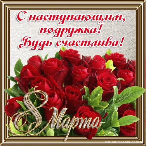 Картинки с 8 марта красивые с цветами - C 8 марта поздравительные картинки