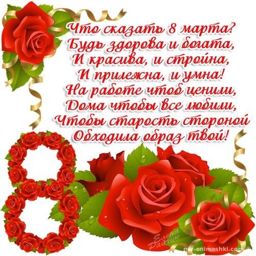 Красивые стихи на 8 марта в картинках - C 8 марта поздравительные картинки