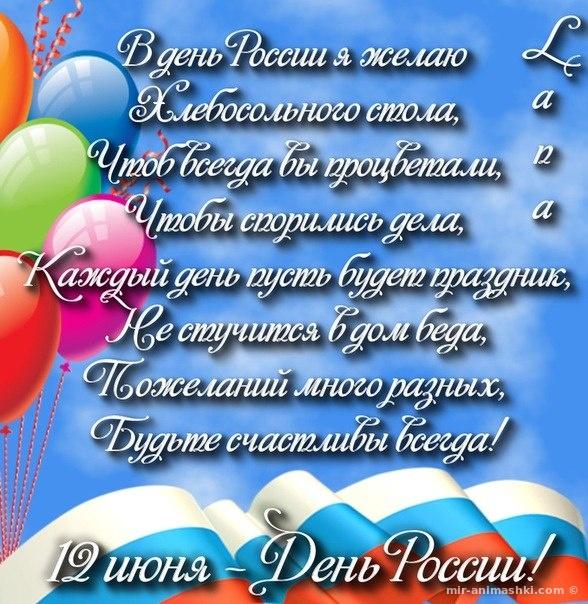 Поздравительная картинка на День России в стихах - С днем России поздравительные картинки