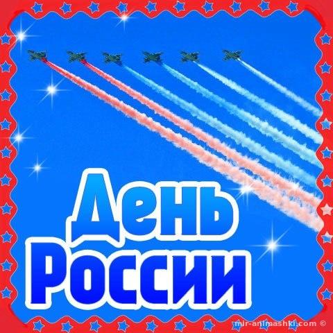 Прикольная картинка на День России - С днем России поздравительные картинки
