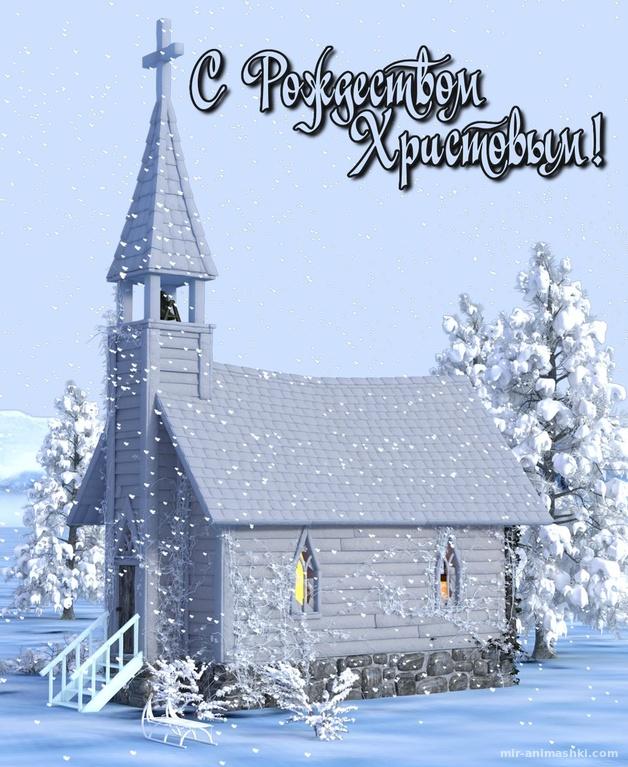 Часовня среди деревьев в снегу - C Рождеством Христовым поздравительные картинки