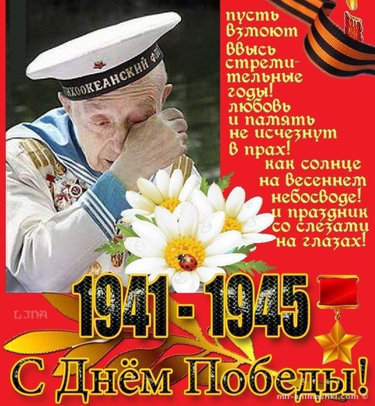 Трогательные открытки на 9 мая - С Днём Победы 9 мая поздравительные картинки