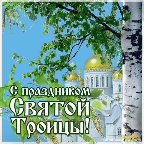 Русские картинки на Троицу - С Троицей поздравительные картинки