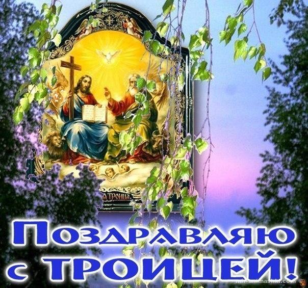 Скачать прикольные картинки на Троицу - С Троицей поздравительные картинки