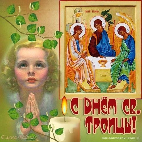 Картинки подруге с Троицей - С Троицей поздравительные картинки