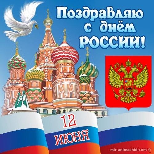 Поздравительная открытка на День России 12 июня - С днем России поздравительные картинки