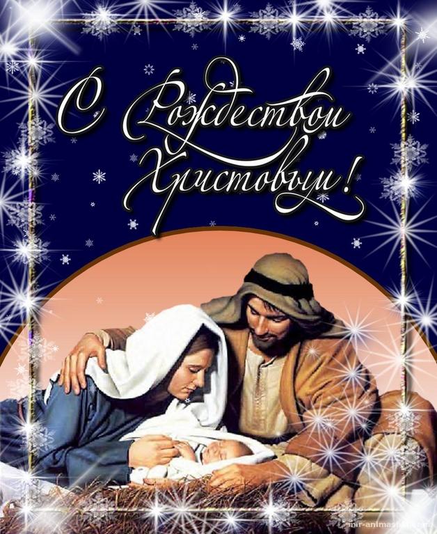 Открытка на Рождество с красивым фоном - C Рождеством Христовым поздравительные картинки