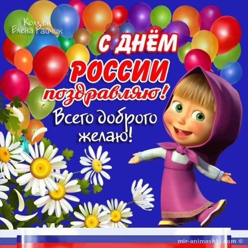 Прикольные открытки с днем России - С днем России поздравительные картинки
