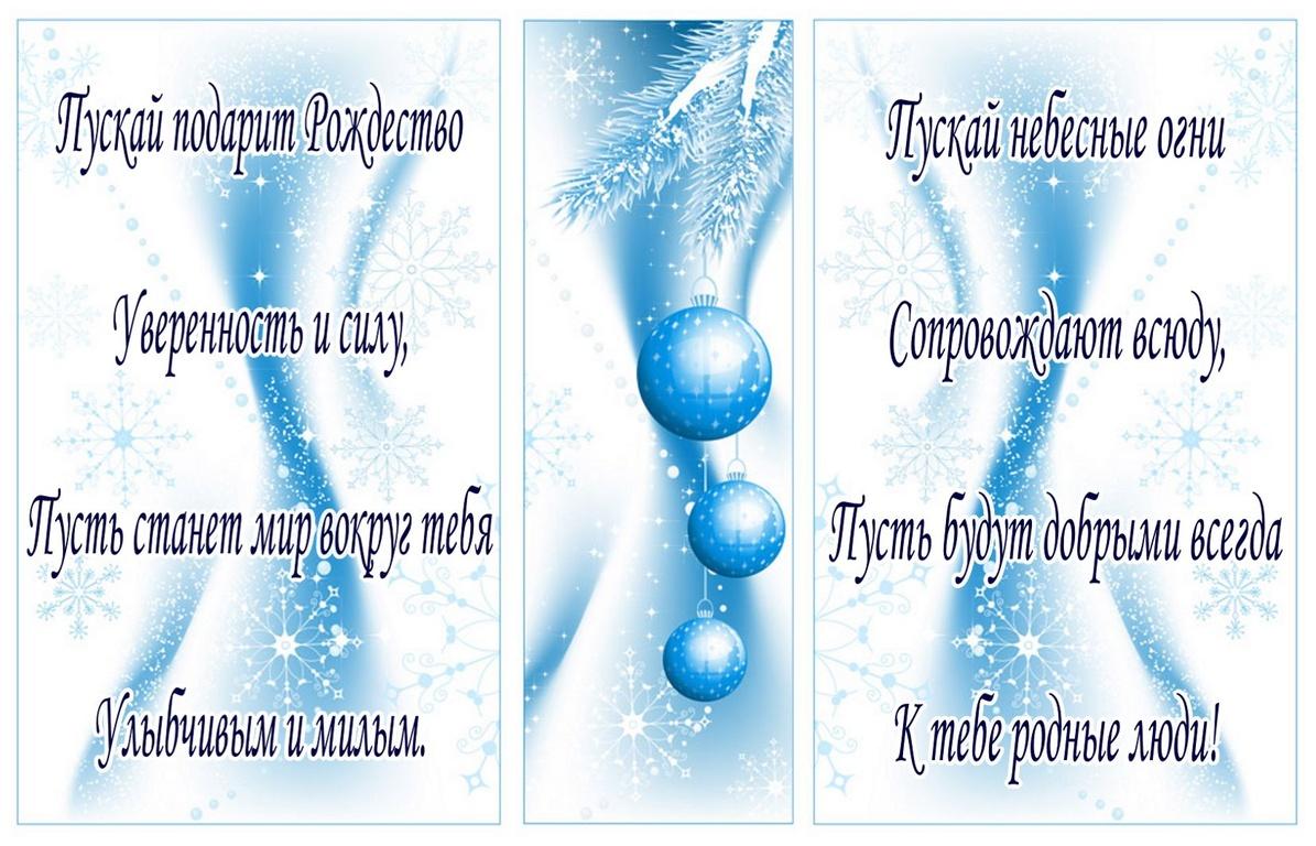 Открытка на Рождество с красивым пожеланием - C Рождеством Христовым поздравительные картинки