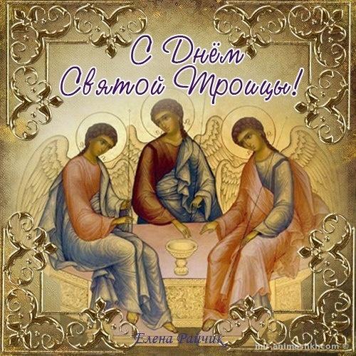 Христианские открытки на Троицу - С Троицей поздравительные картинки