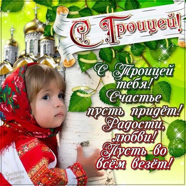 Русские открытки на Троицу - С Троицей поздравительные картинки